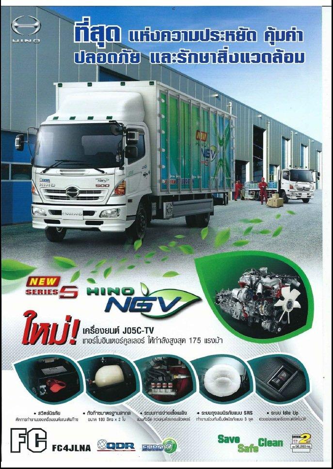รีวิวรถบรรทุก HINO ประเภท6ล้อ NGV รุ่น FC4JLNA