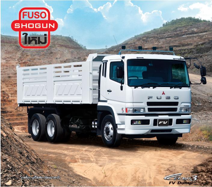 รีวิวรถบรรทุก MITSUBISHI FUSO SHOGUN