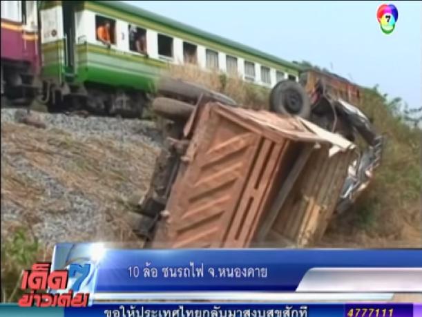 สยองสุดๆ!!รถสิบล้อชนรถไฟก่อนถูกลากกว่า 150 เมตร
