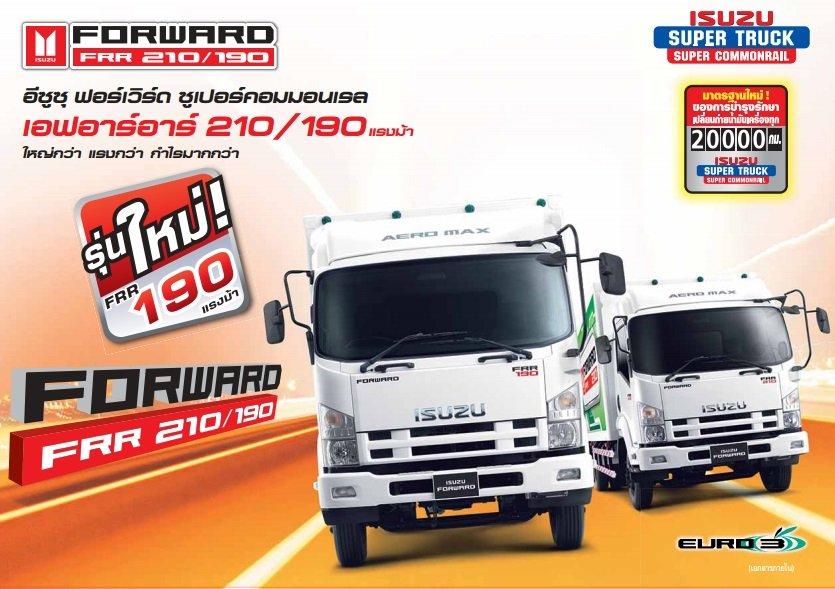 รถบรรทุก 6 ล้อ ISUZU FORWARD FRR ใหม่ 2014-2015
