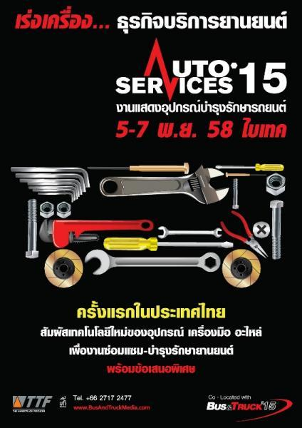 ครั้งแรกในประเทศไทยกับ Auto Services 2015 คนรักรถห้ามพลาด!!!