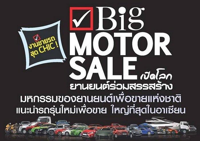 BIG Motor Sale 2015 มหกรรมของยานยนต์เพื่อขายแห่งชาติ