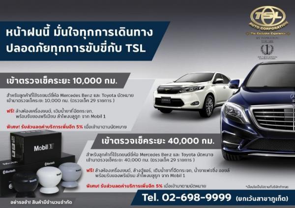 TSL Auto Service ต้อนรับหน้าฝน จัดแคมเปญ ปลอดภัยมั่นใจกับทีเอสแอล