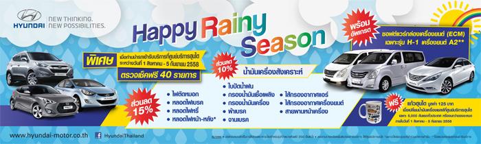 โปรโมชั่น Hyundai Happy Rainy Season