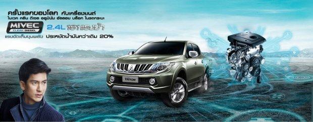 ข้อมูลพร้อมราคา All New Mitsubishi Triton 2015-2016 (มิตซูบิชิ ไทรทัน)