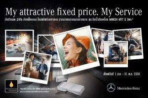 Mercedes-Benz จัดแคมเปญพิเศษบริการหลังการขายใหม่ล่าสุด