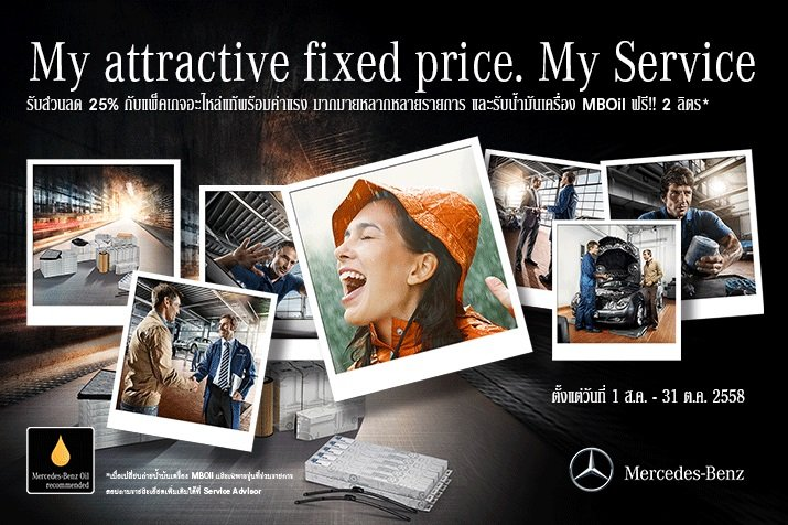 MB-My-attractive-fixed-price.-My-Service