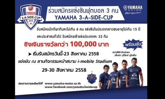 Yamaha จัดแข่งขันฟุตบอล Yamaha 3-A-SIDE-CUP