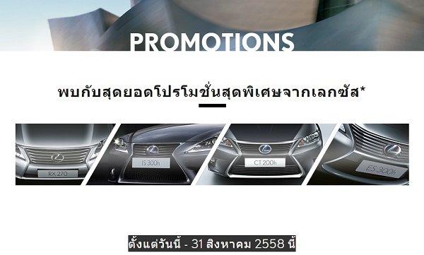 โปรโมชั่น Lexus (เลกซัส) ประจำเดือน สิงหาคม 2558