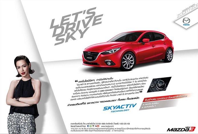 โปรโมชั่น Mazda 3 (มาสด้า 3) ฟรีประกันภัยชั้น 1