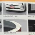 ภาพหลุดชุดแต่ง TRD ใน Toyota Prius 2016