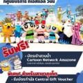 TSL จัดแคมเปญส่งท้ายหน้าฝนรับบัตรสวนน้ำ Cartoon Network ฟรี