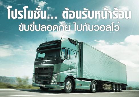 โปรโมชั่น Vallvo Truck-min