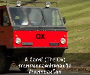 """""""ดิ อ็อกซ์""""รถบรรทุกเล็กถอดประกอบได้คันแรกในโลก"""