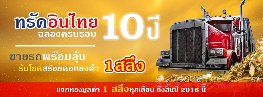 ฉลอง 10 ปีทรัคอินไทยแจกทองคำมูลค่า 5000 บาททุกเดือน
