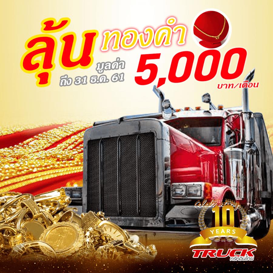 ทรัคอินไทย 10 ปีแจกทอง