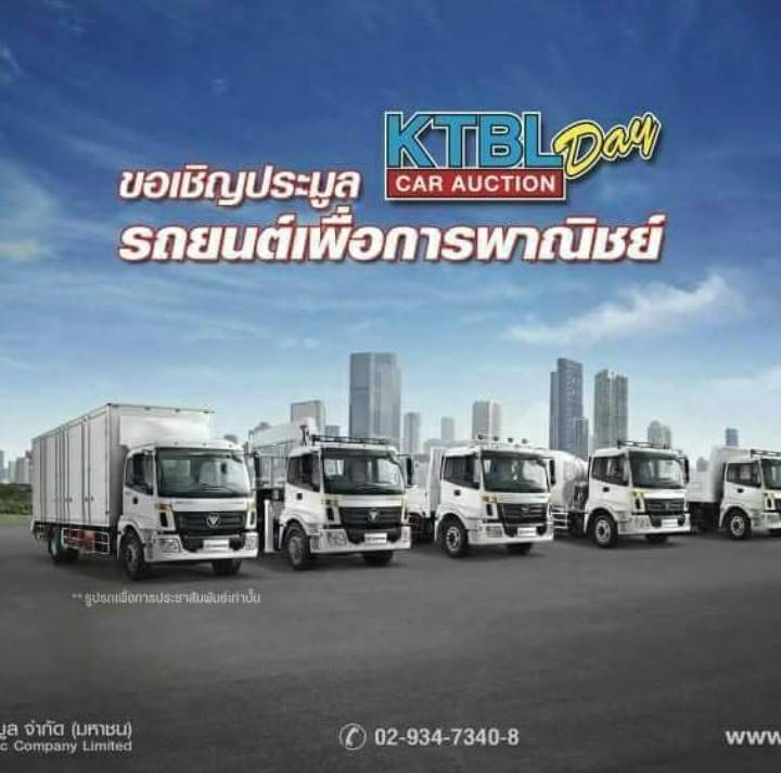 ขอเชิญร่วมประมูลรถบรรทุก รถเพื่อการพาณิชย์ KTBL Day 23 กย. 61 5