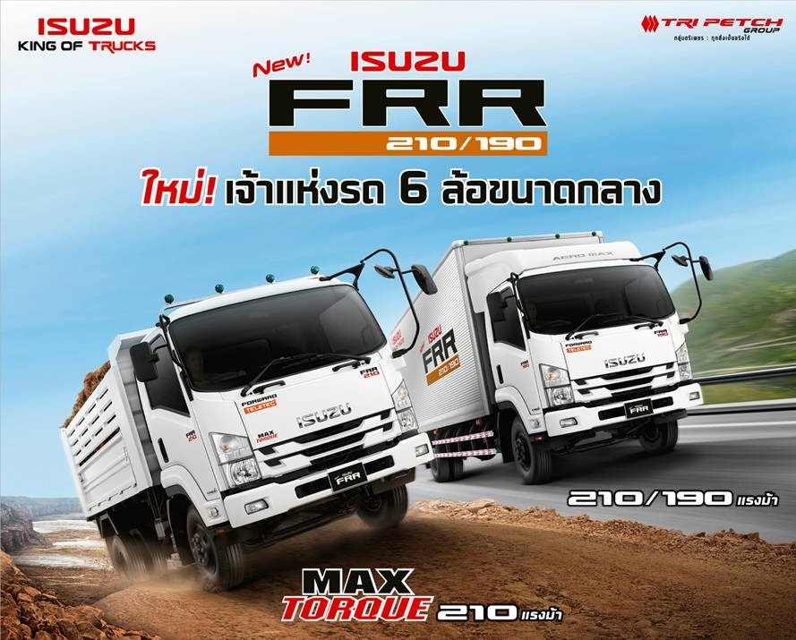 รถบรรทุกขนาดกลาง ISUZU FRR