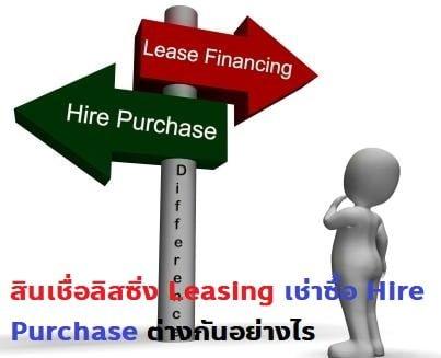 สินเชื่อลิสซิ่ง Leasing VS เช่าซื้อHire Purchase ต่างกันอย่างไร