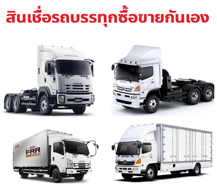 สินเชื่อรถบรรทุกซื้อขายกะนเอง ทรัคอินไทย